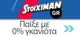 Stoiximan - 160x72