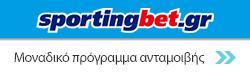 Sportingbet - 250x72